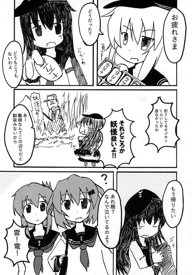 暁に響く3 埼玉異動編