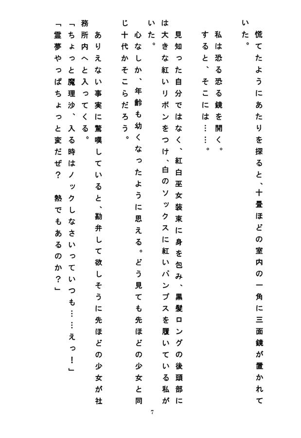 幻想郷転生 宇佐見蓮子