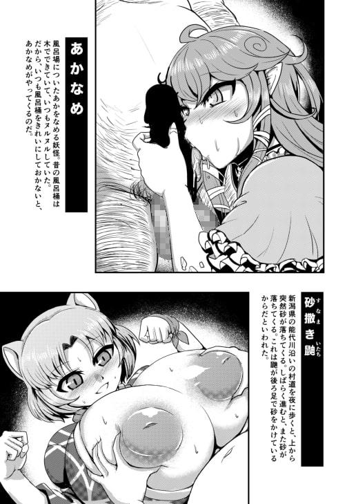 妖怪艶図鑑