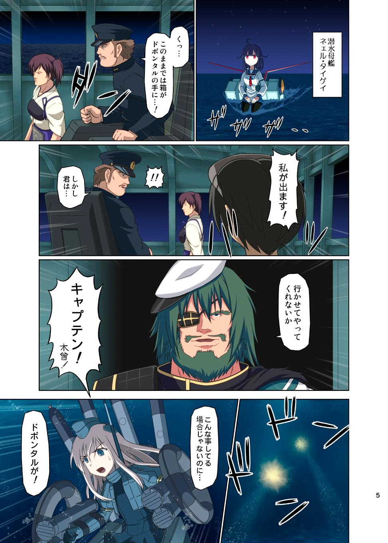 機動潜水艦 ガンバルUC 「海の彼方に」