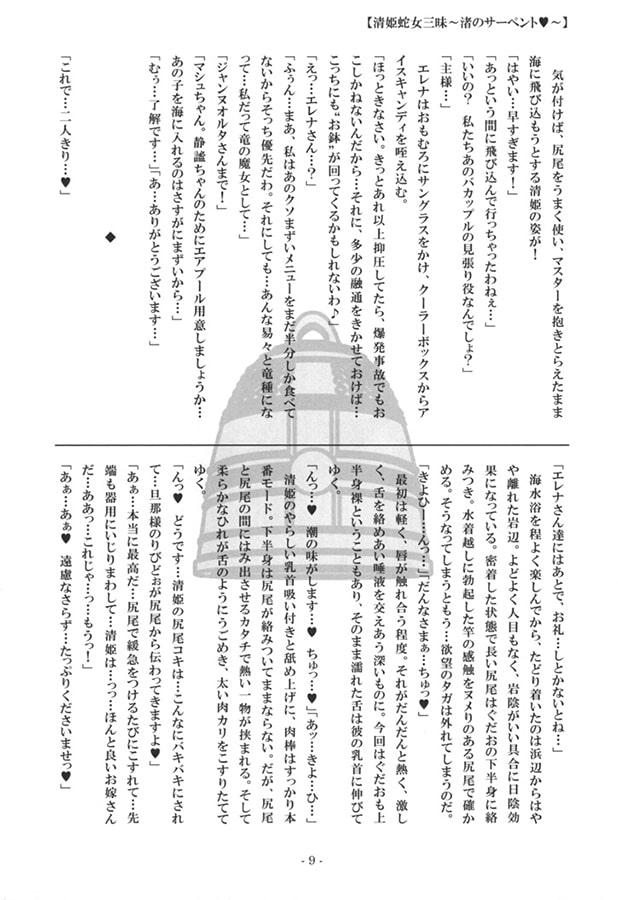 清姫蛇女三昧~渚のサーペント~