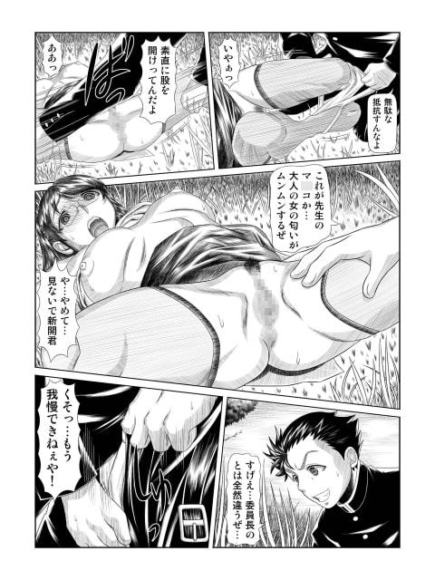 鬼畜強姦 女教師・冴月美也子