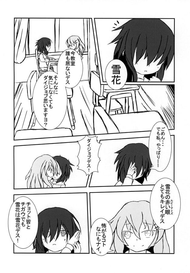 秋葉見聞記 壱(上)