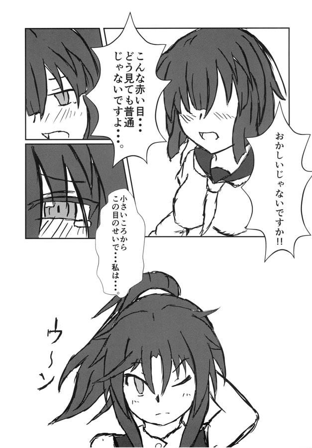 秋葉見聞記 壱(下)