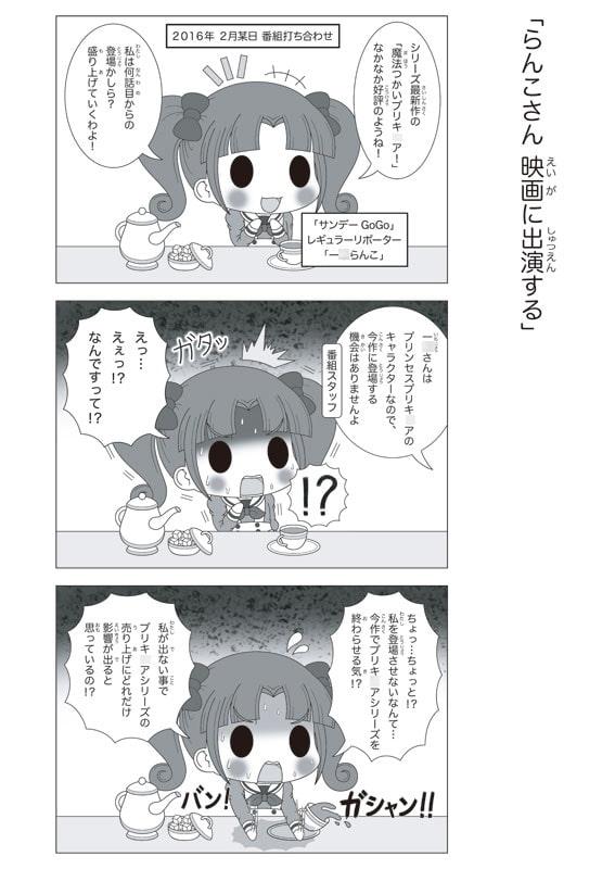 ほのぼのプリキ○アライフ Go!プリ編