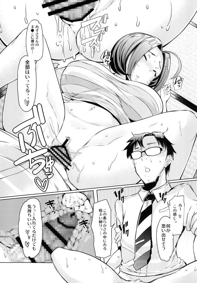 HOP vol.01 AZUSA