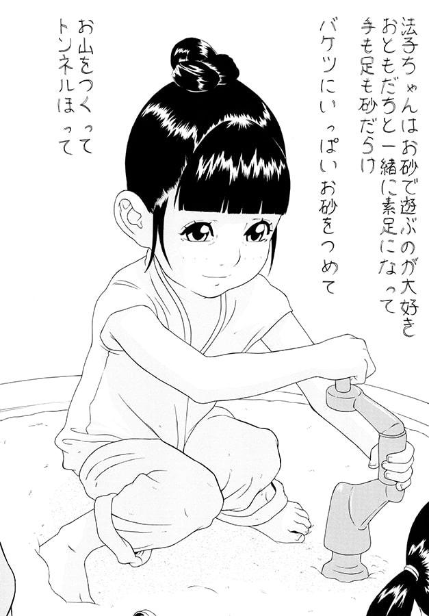 法子ちゃんのひみつの話