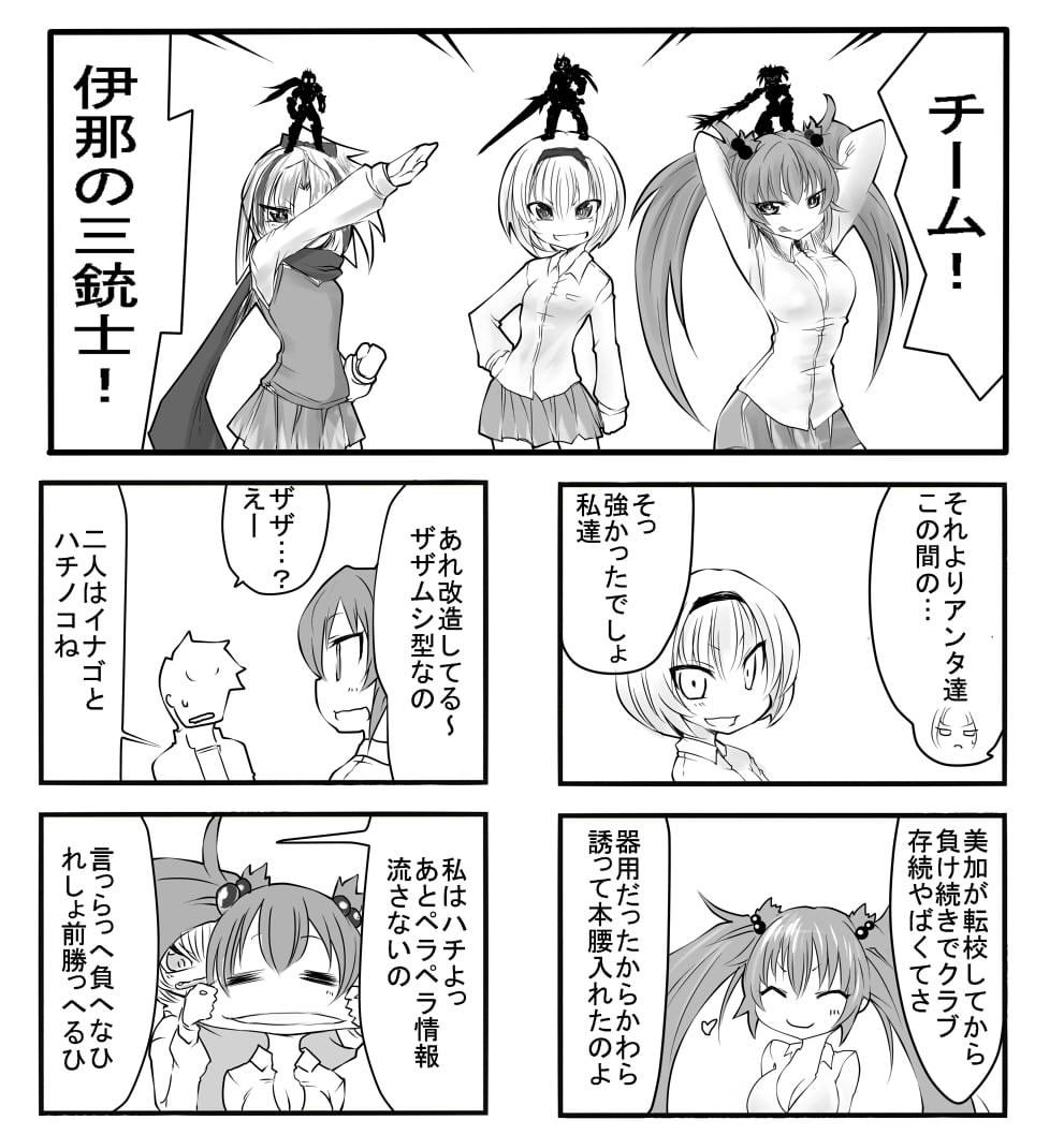 武○神姫4コマ21