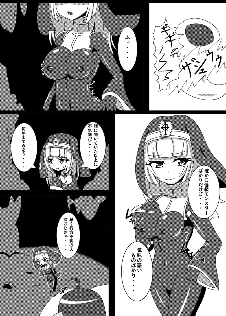 DLsite専売丸呑み娘の生態調査報告書-シスター捕食編-
