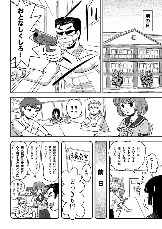 DLsite専売桜小鷹の露出日和3