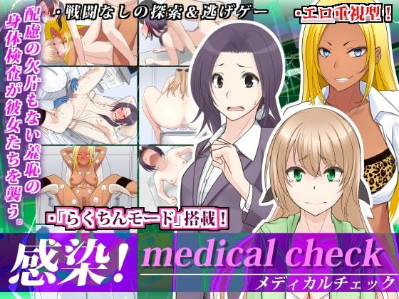 感染! medical checkパッケージ