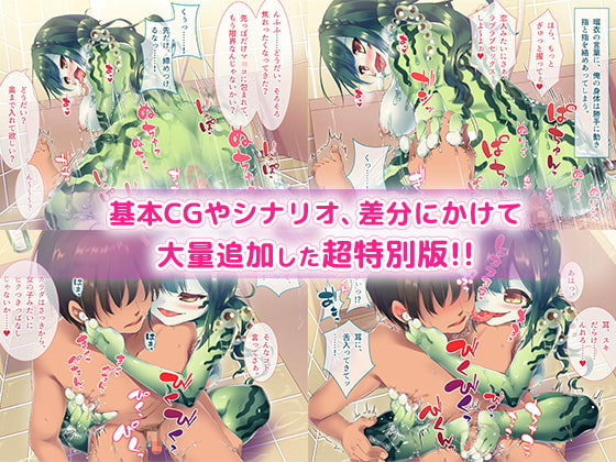 セーエキ大好き瑠衣ちゃんの責め責め♪人間調教日記