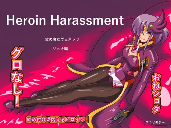 Heroine Harassment ヴェネッサ リョナ編