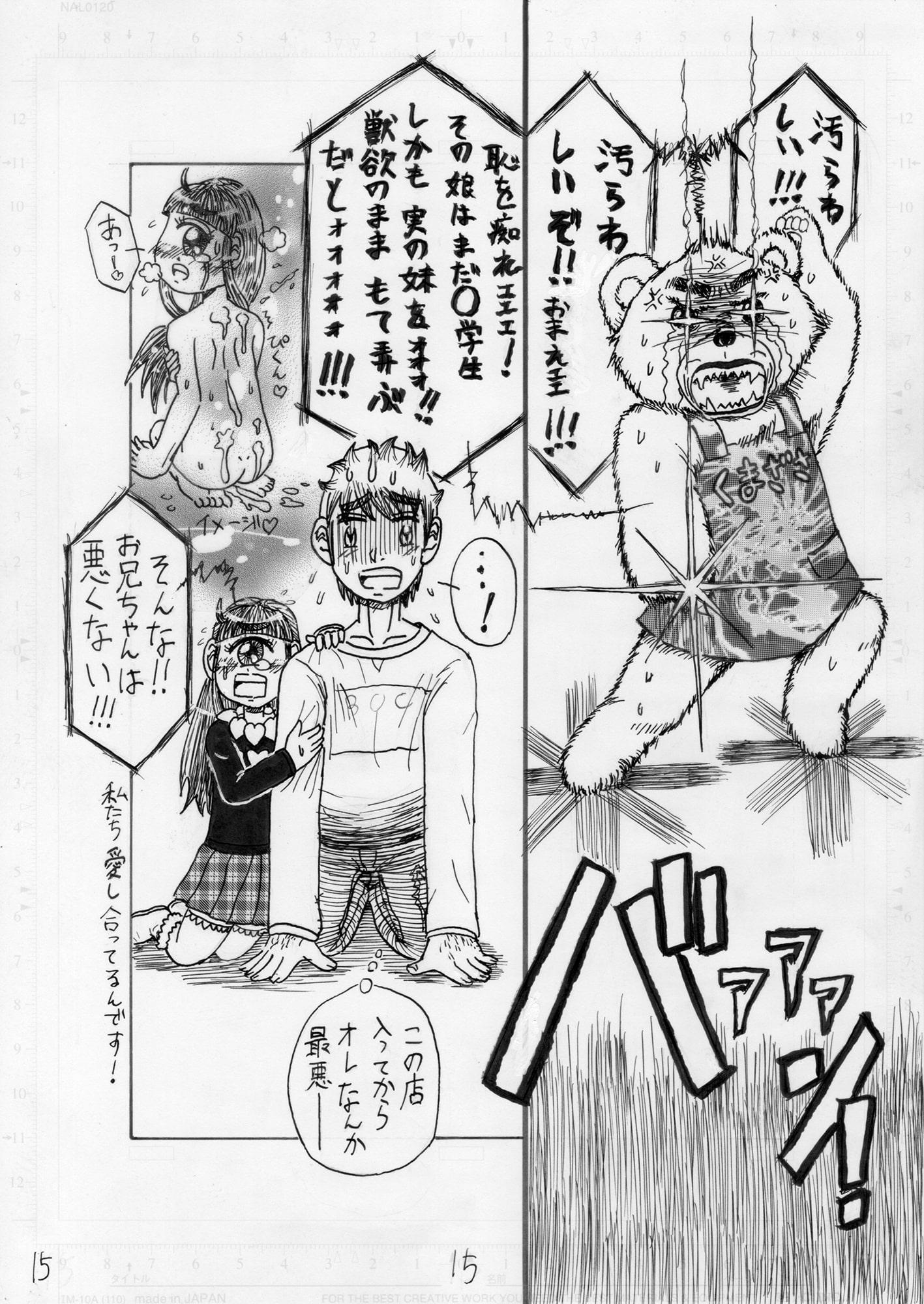 うどん店奇譚