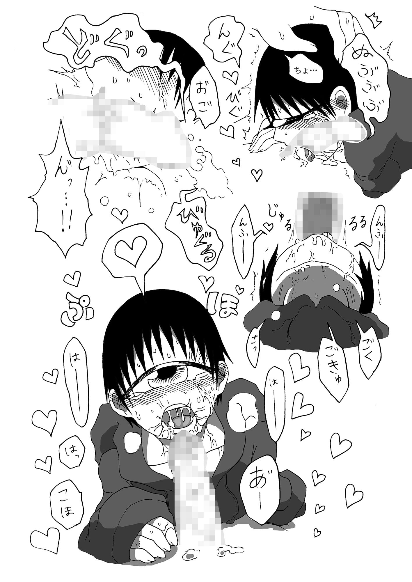 単眼ちゃん拾って飼う漫画2