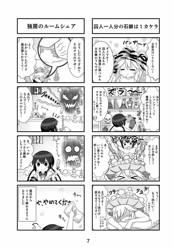 DL版『死刑囚のお世話係1』(COMITIA117)