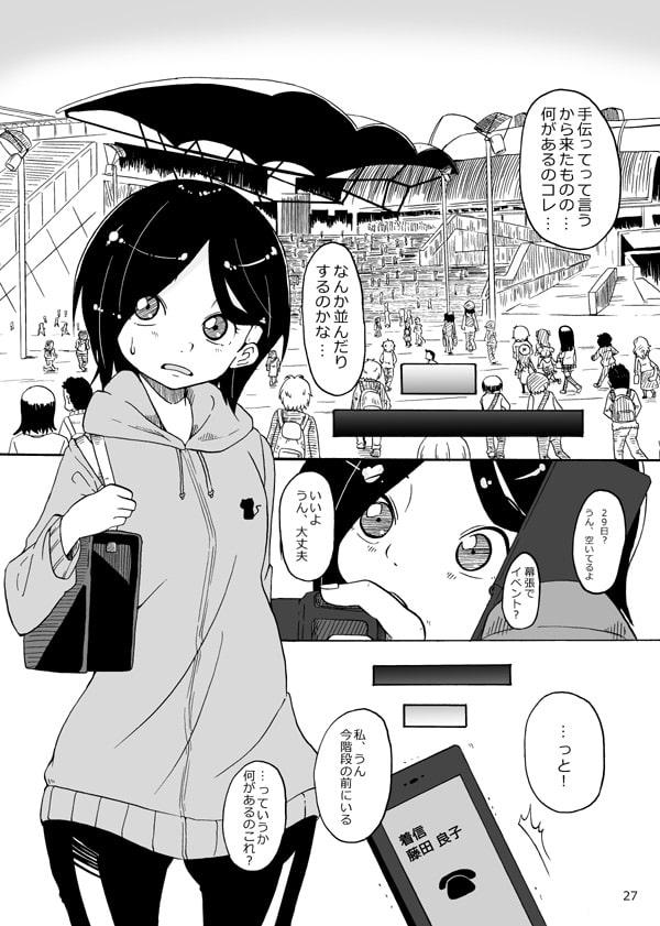 DLsite専売ピコピコショップ!総集編2