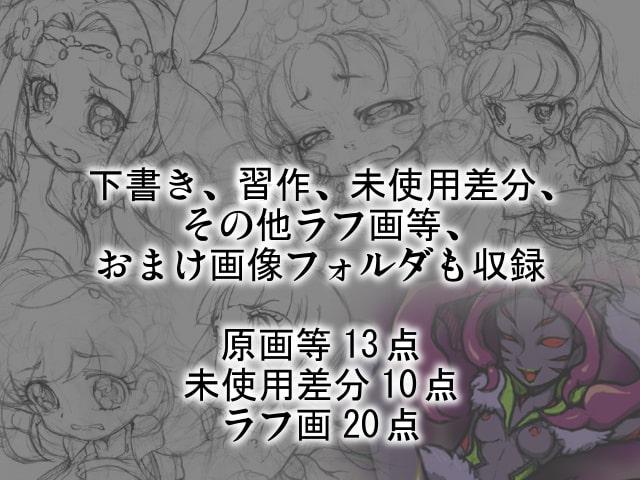 プリキ○ア狩り3 ~まほプリ編~