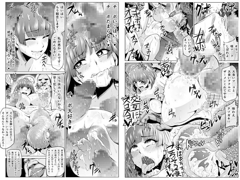 肉便嬢のカバ●リ其乃弐と零