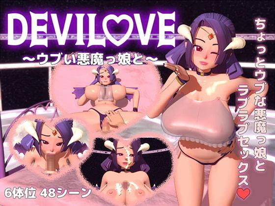 DeviLove ~ウブな悪魔っ娘と~