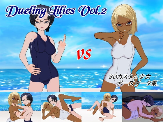 Dueling Lilies Vol.2 ~3Dカスタム少女ポーズデータ集~ (黒百合堂) DLsite提供:同人ゲーム – ツール・アクセサリ