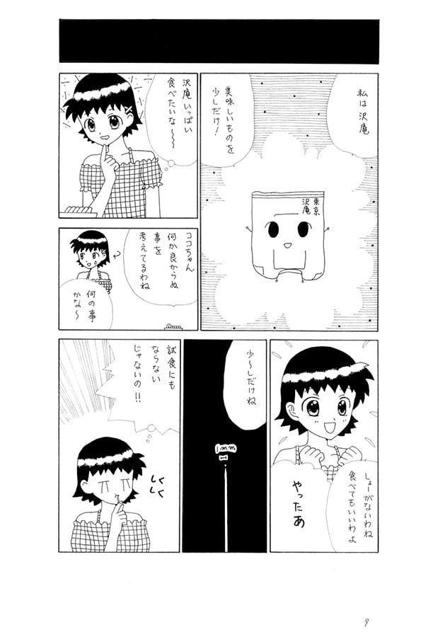 DLsite専売ココちゃんとキッチンの仲間たち 第二十一夜