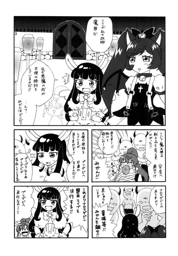 DLsite専売だーくねすらぁらちゃん!+!!+さん☆