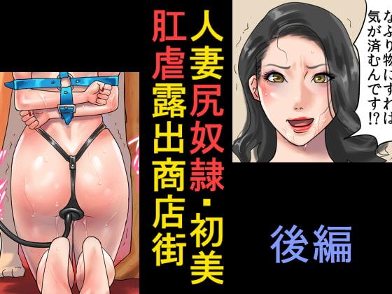RJ184274 img main 10%還元人妻尻奴隷・初美 肛虐露出商店街 後編