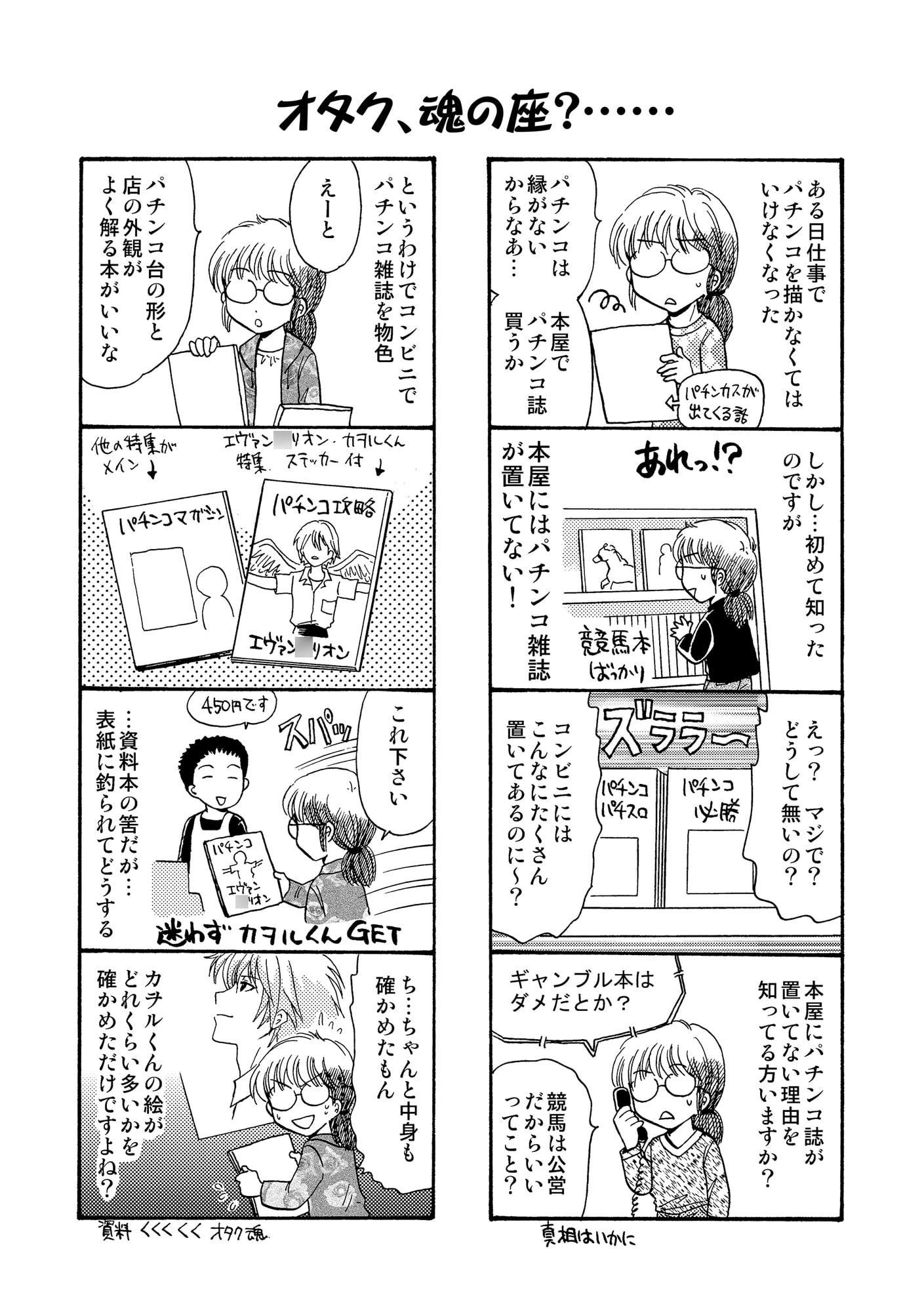 日常のあなた 2009~2011総集編(3)同人と萌えとイベントの話