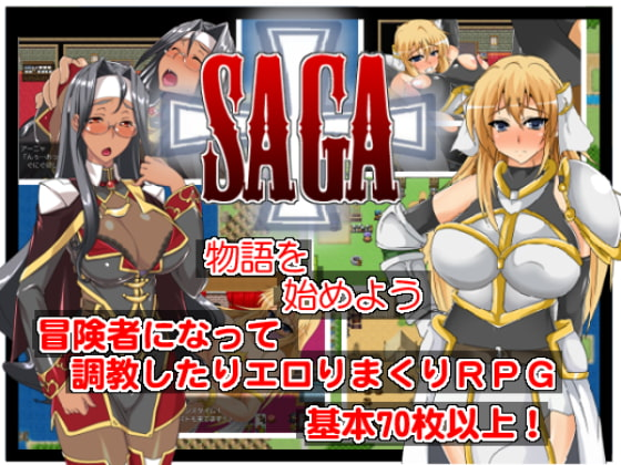 SAGAパッケージ