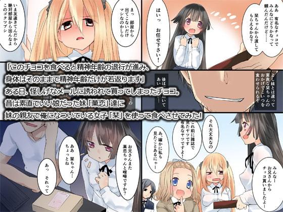 もしもクソ生意気な妹を年齢退行させて素直で従順で可愛い妹を手に入れることができたら!(フルカラー)