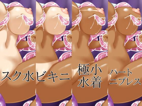 触手×日焼け娘+