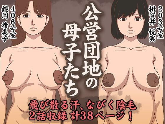 母子相姦漫画 16 [無断転載禁止]©bbspink.comYouTube動画>2本 ->画像>129枚