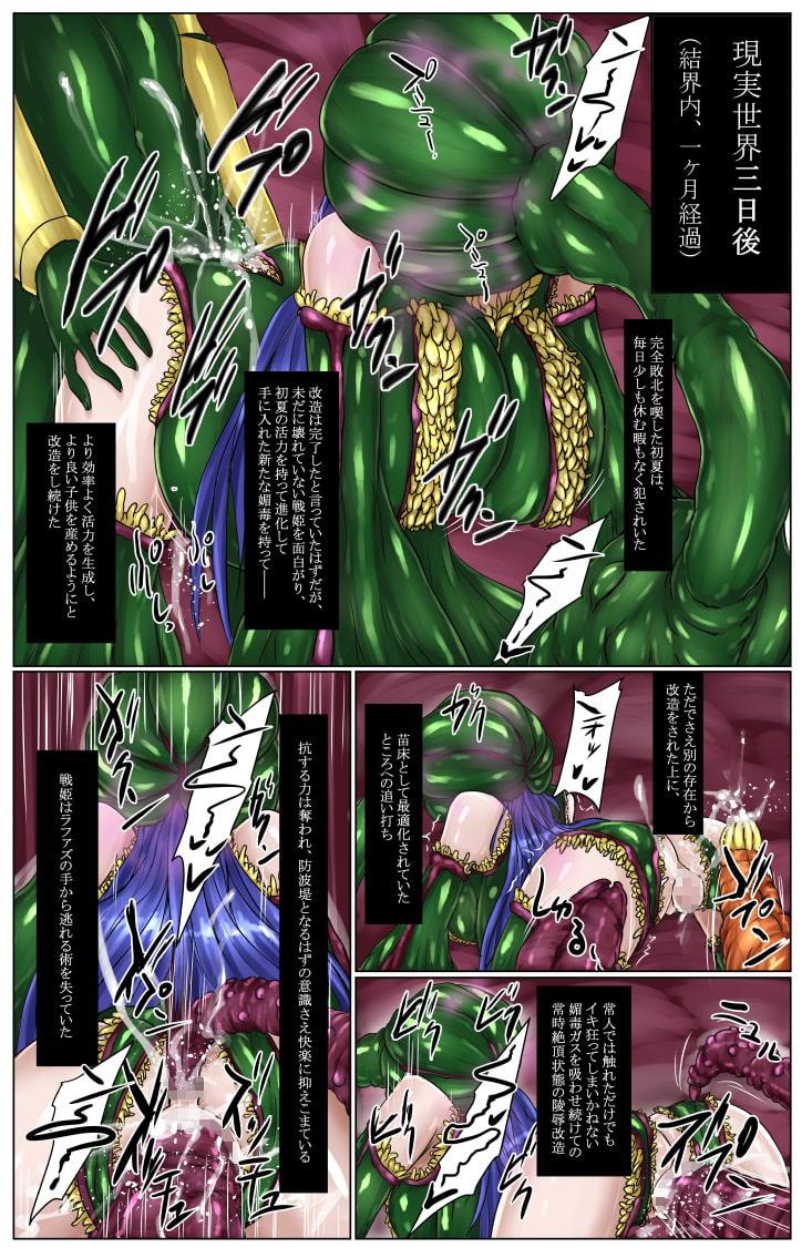 神炎戦姫ハツカVol.5 ~蟲纏快楽地獄編~