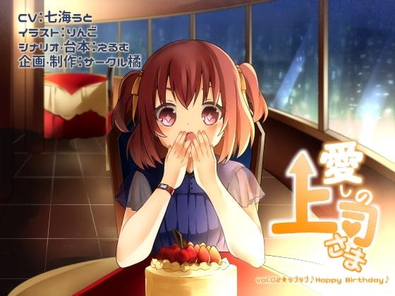 愛しの上司さま vol.02★ラブラブ♪Happy Birthday♪