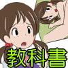架空教科書 -新しい日本語- -非日常篇(1)-