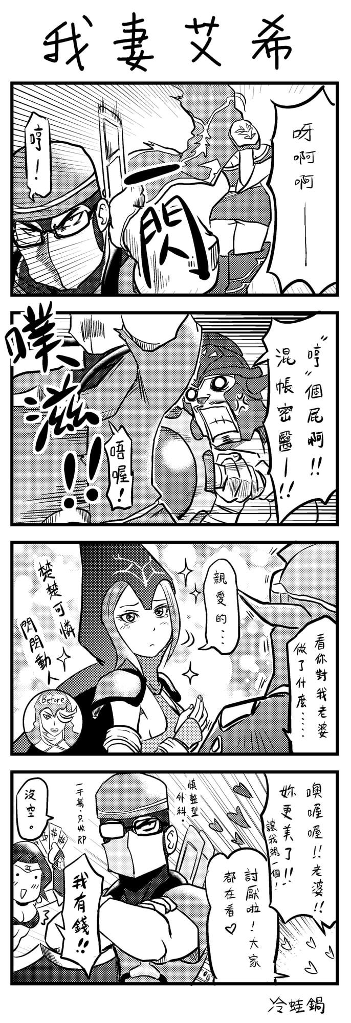 冷蛙鍋-清新で健康 Lea○ue of Legends四コマ漫画