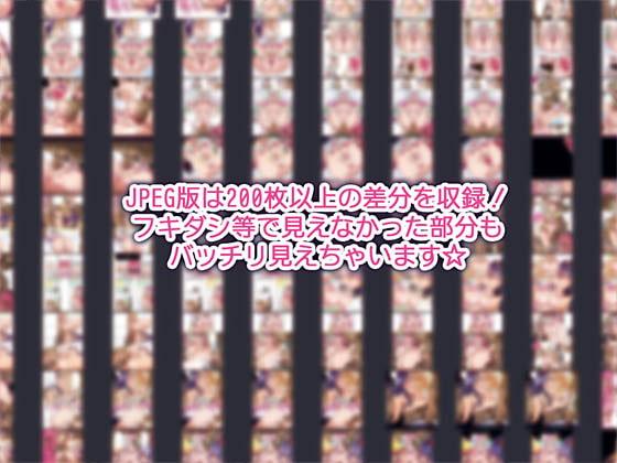 SEXPET☆EMERALD! DL