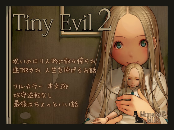 RJ184899 img main 10%還元Tiny Evil 2