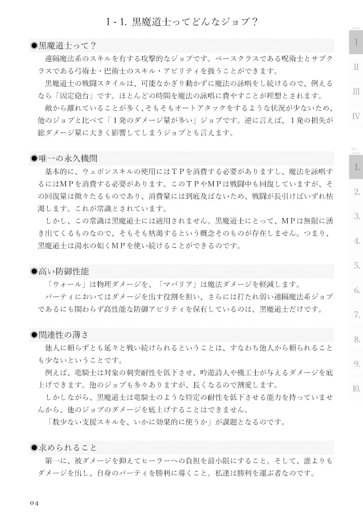 DLsite専売K'L.04 - 黒魔道士をはじめよう 蒼天の書 -