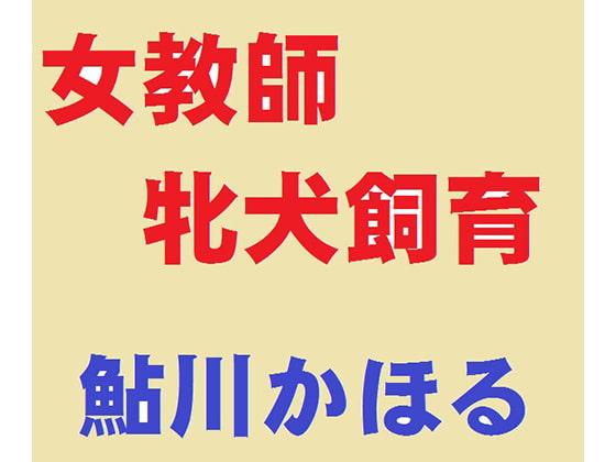 女教師 牝犬飼育 (鮎川かほる) DLsite提供:同人作品 – ノベル