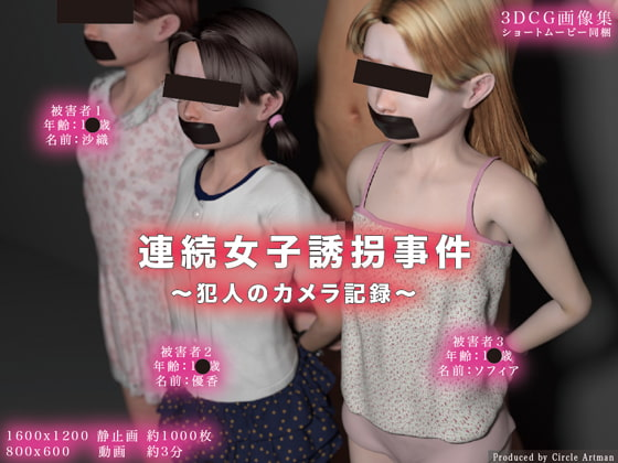 連続女子誘拐事件犯人のカメラ記録