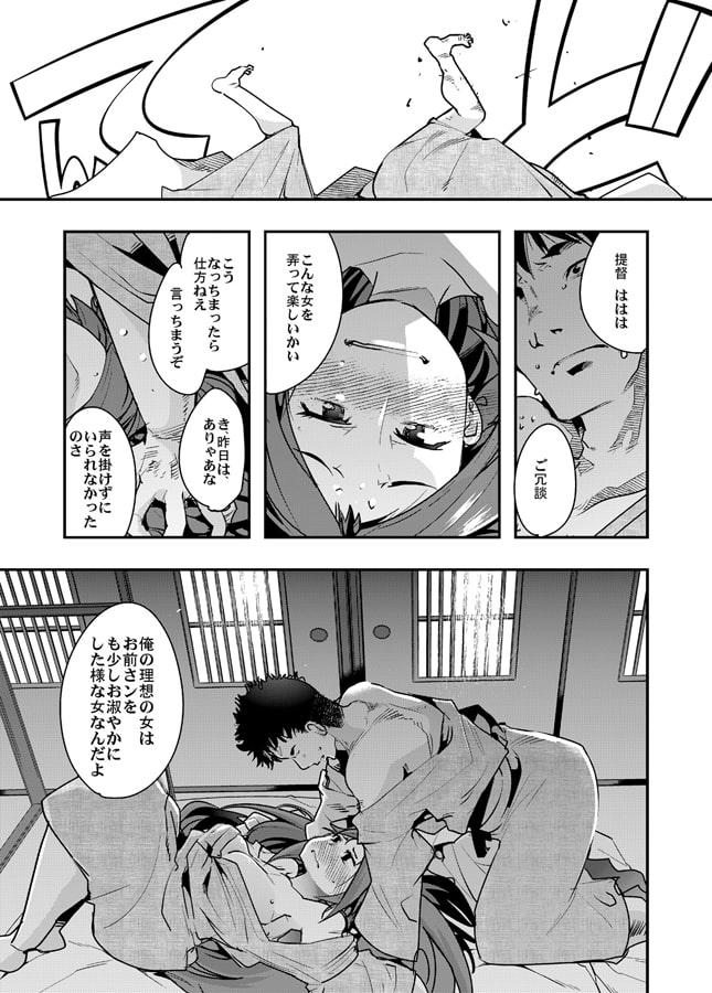 以心電探 隼鷹さんの恋人
