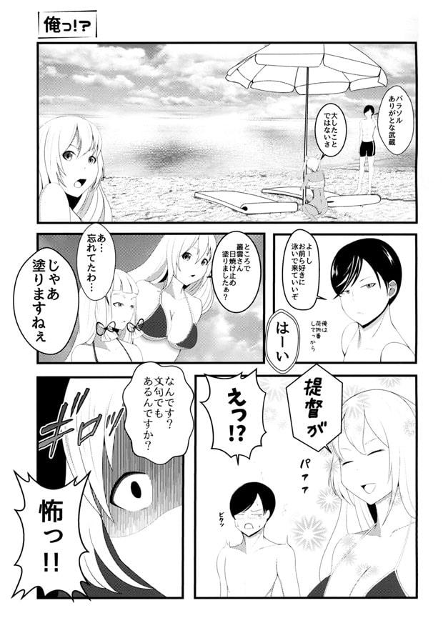 叢雲ちゃんと海水浴!
