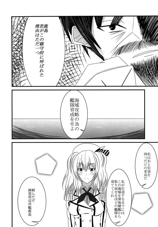 練習用巡洋艦 鹿島にお任せを!!