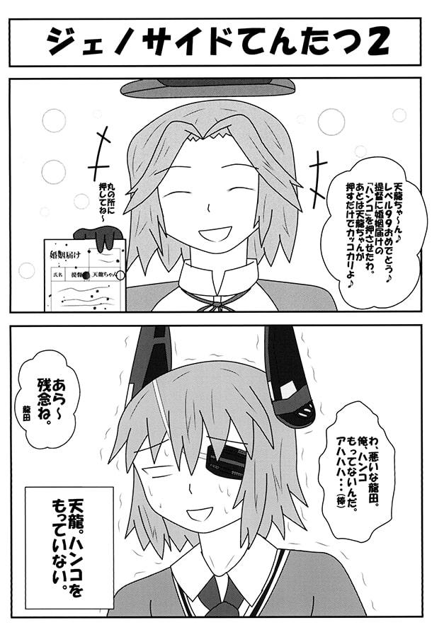 乙女村雨・鳥海・大淀のなにこれ艦○れ
