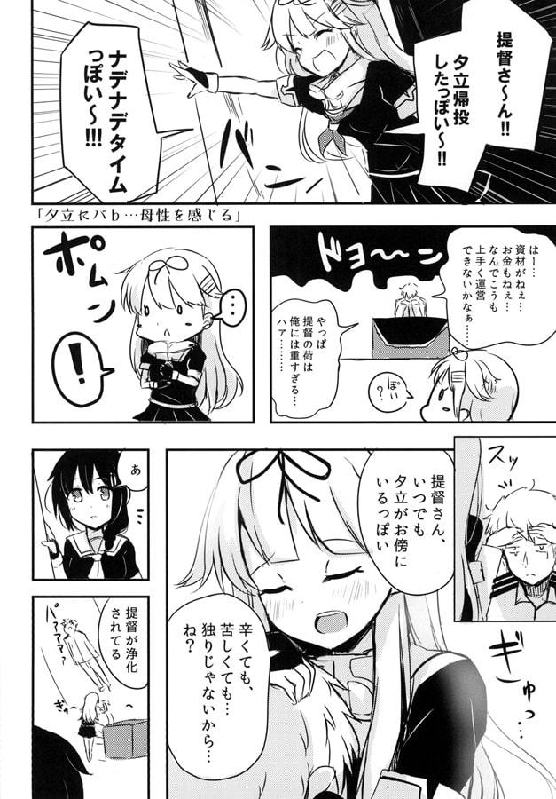 提督LOVE漫画劇場 第一幕