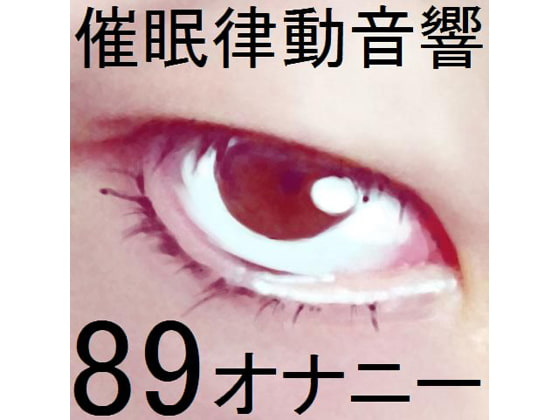 RJ185165 img main 10%還元催眠律動音響89 オナニー