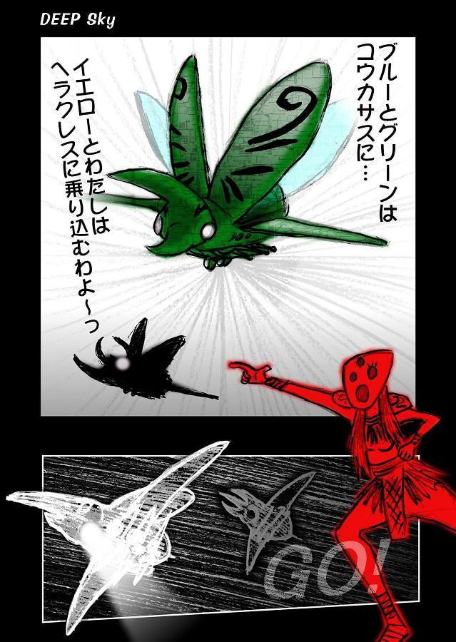 DEEP Sky 星人編episode14 【PREMIUM】