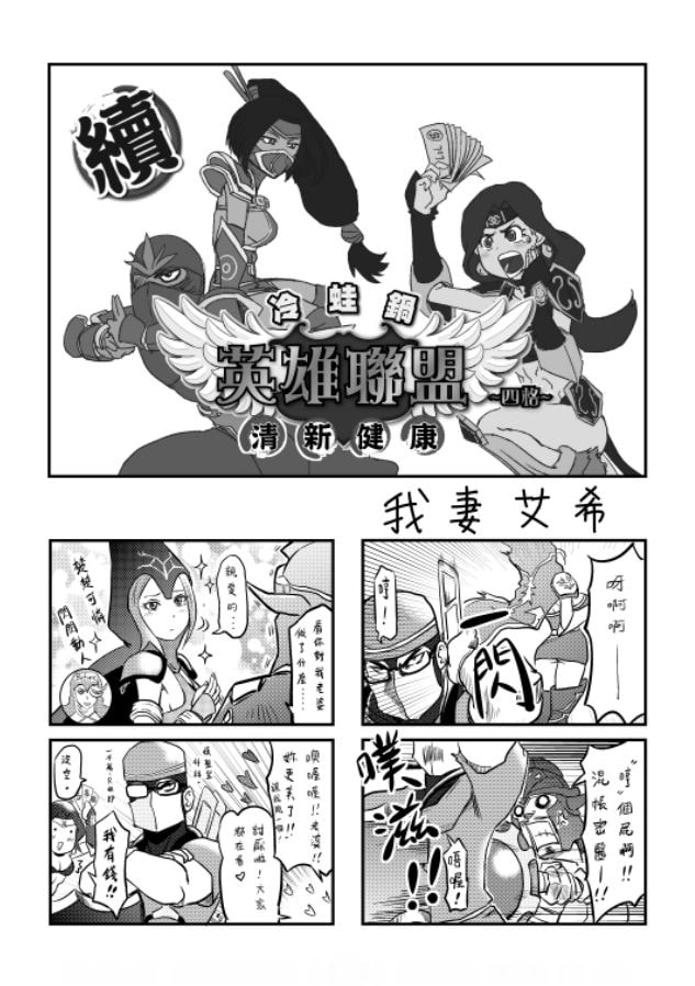冷蛙鍋-清新で健康 Lea○ue of Legends四コマ漫画2